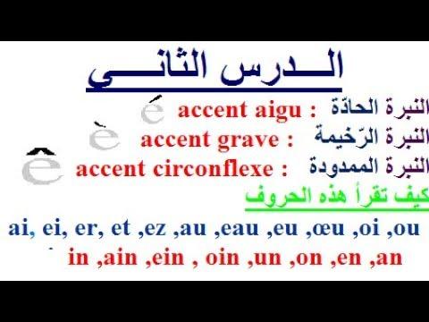 تعلم اللغة الفرنسية بسهولة 11