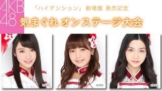 2017年2月4日パシフィコ横浜 気まぐれオンステージ ステージC#25 田野...