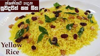 සවදවත කහ බතක කෂණකව හදම  Instant Yellow Rice by Chammi Imalka