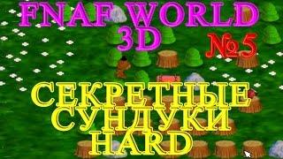 FNAF WORLD 3D - Секретные Сундуки HARD
