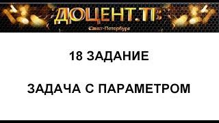 18 задание УРОК 1 ЕГЭ Математика Профиль