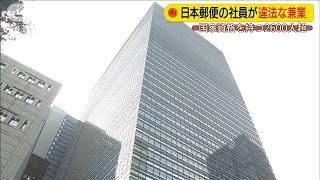 日本郵便2615人、農業や不動産投資など無承認で兼業(20/04/28)