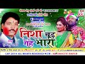 दुकालू यादव-Cg Holi Song-Nisha Chad Gehe Bhari-Dukalu Yadav-New Chhatttisgarhi Geet HD Video 2018