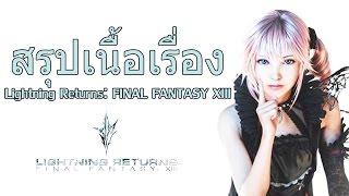 Lightning Returns: Final Fantasy XIII สรุปเนื้อเรื่องใน 10 นาที