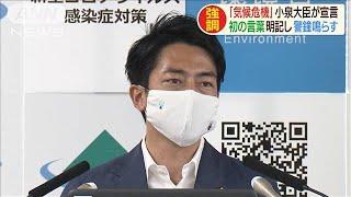 小泉大臣「気候危機」を宣言 相次ぐ気象災害を受け(20/06/12)