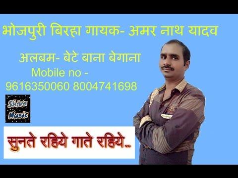 Bhojpuri Birha Gayak ||Amar Nath Yadav|| (Beta Bana Begana) ||Video Song mp4 ||9616350060
