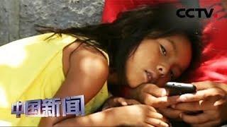 [中国新闻] 美国移民安置站条件恶劣 | CCTV中文国际