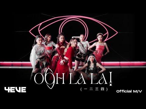"""4EVE debut single """"Oohlala!"""" (一二三四) M/V"""