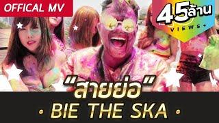 Bie The Ska [OFFICIAL MV]