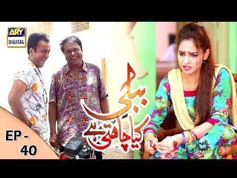 Bubbly Kya Chahti Hai - Episode 40 - 4th January 2018 - ARY Digital Drama