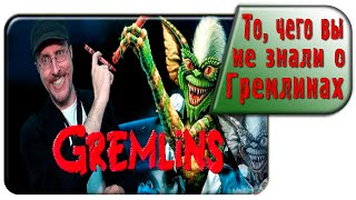 nostalgia critic what you never knew about gremlins rus vo g night