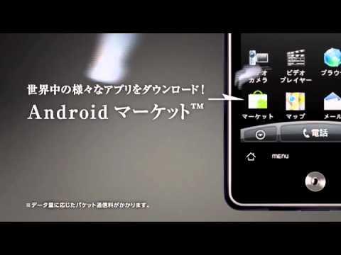 イーモバイル HTC Aria