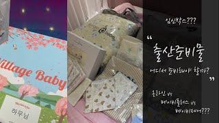 임신19주, 아기용품 및 출산용품 준비 (빌리지베이비 …