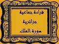 قراءة جماعية جزائرية لسورة الملك (تبارك)