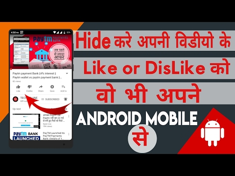 How To hide Like or disLike on your youtube video || using Android Device|| hindi