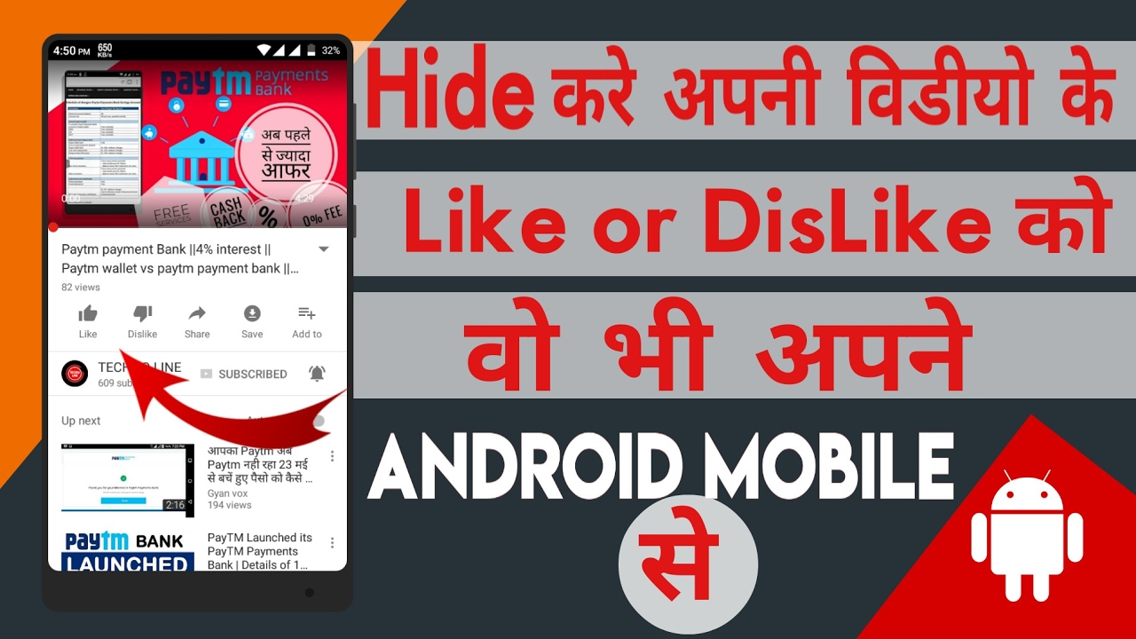 How To hide Like or disLike on your youtube video    using Android Device   hindi