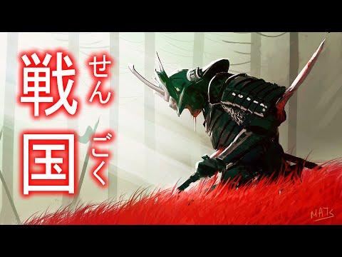 SENGOKU 【 戦国 】 ☯ Japanese Trap & Bass Type Beats ☯ Trapanese Lofi Hip Hop Music Mix