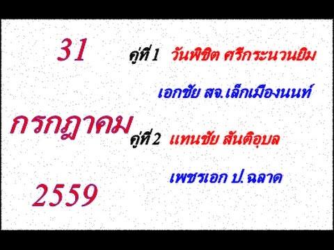 วิจารณ์มวยไทย 7 สี อาทิตย์ที่ 31 กรกฎาคม 2559 (คู่ที่ 1,2)