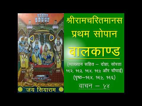 [Shri Ram Janmotsava] Ram Charit Manas Baalkand Arth Sahit Vaachan Paath 54