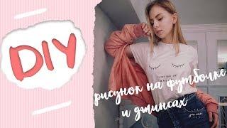 DIY  ПЕРЕДЕЛКА ОДЕЖДЫ | рисунок на футболке и джинсах