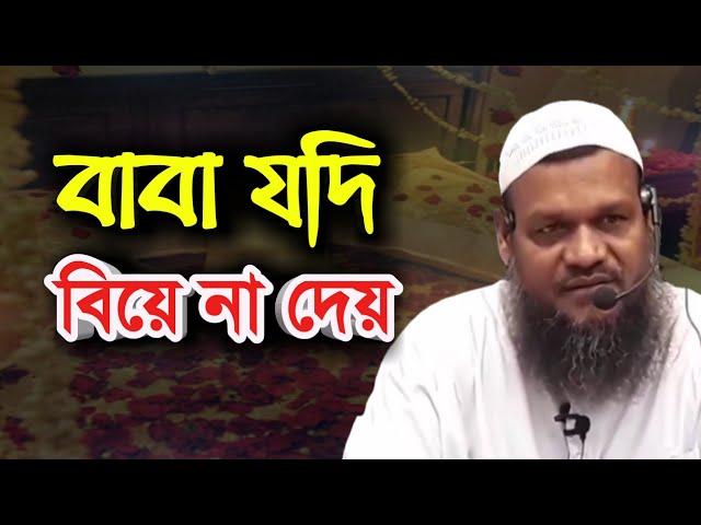 বাবা যদি বিয়ে না দেয় By Sheikh Abdur Razzak Bin Yousuf