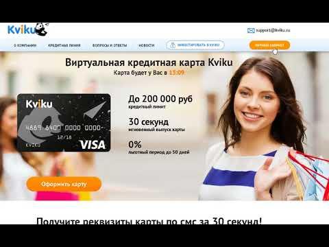 КВИКУ Kviku кредитная карта личный кабинет 2018