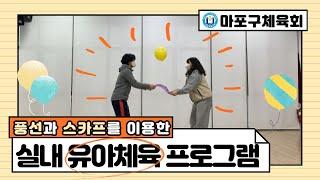 [마포구체육회]풍선과 …