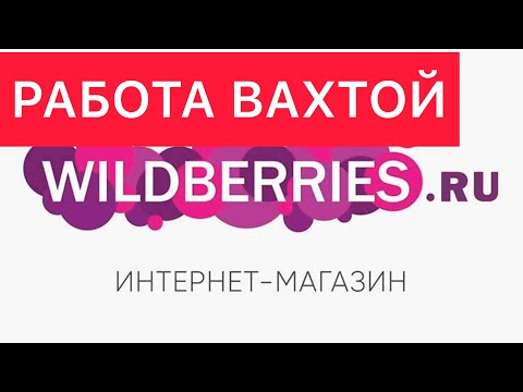 Работа вахтой в Wildberries