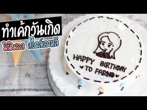 เค้ก minimal สไตล์เกาหลี!! เค้กวันเกิดง่ายๆ จากหม้ออบลมร้อน - #ทำอะไรกินดี EP.157