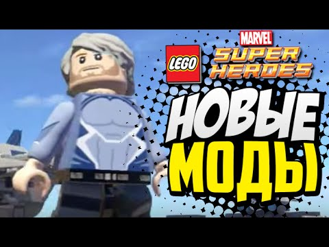скачать мод на Lego Marvel Superheroes на ртуть img-1