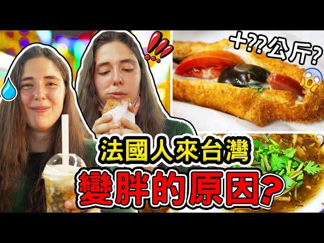 法國女孩去基隆發現應該要減肥 😅 原來基隆被法國人佔領過??🇫🇷🇹🇼 WHY DO WE ALL GET FAT IN TAIWAN?
