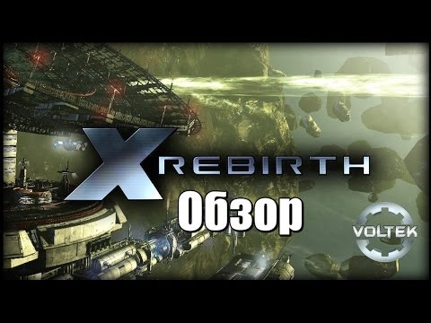 X Rebirth обзор и первый взгляд