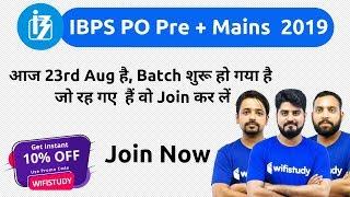 IBPS PO 2019 | आज 23rd Aug है, Batch शुरू हो गया है | Join Now | 10% OFF