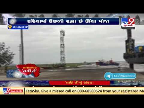 Signal No 09 hoisted at Ghogha port   Cyclone Tauktae   Bhavnagar   Tv9GujaratiNews