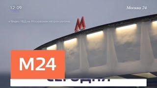"""Полиция задержала мужчин, укравших букву """"М"""" с вестибюля станции метро - Москва 24"""