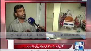 Bol Apney Liye : Bad condition of hospital burn ward in Faisalabad