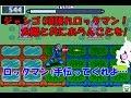 ロックマンエグゼ6 解説付きネット対戦生放送 121 の動画、YouTube動画。