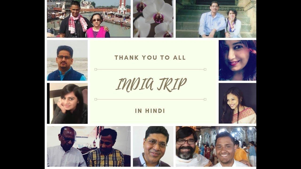 India Trip (Hindi) – Thank you Manideep/PritiJ/KalyaniJ/Krishnaguruji/Ritika/Kriti