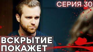 🔪 Сериал ВСКРЫТИЕ ПОКАЖЕТ - 1 сезон - 30 СЕРИЯ