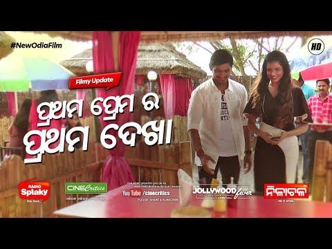 Selfish Dil Odia Movie - Suryamayee, Shreyans Dating - New Odia Film - CineCritics