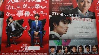 映画 ST赤と白の捜査ファイル 2015 劇場限定グッズ Theater limited g...