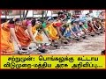Pongal Holiday is compulsory again - Central Government