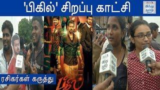 bigil-review-bigil-public-opinion-bigil-fdfs-fans-reaction-rohini-theatre-hindu-tamil-thisai