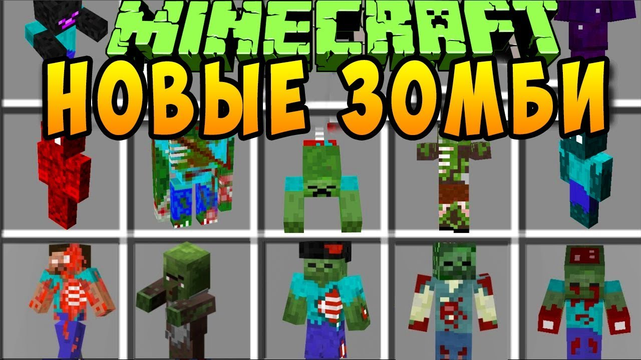 Майнкрафт Зомби Мод как Сделать Зомби и Защита Нуба Зомби Апокалипсис Обзор Мода - Minecraft Mods