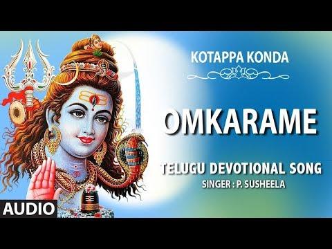 Omkarame Song | Kotappa Konda | P Susheela | Lord Shiva Telugu Devotional Songs