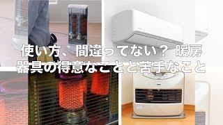 【お天気雑学】使い方、間違ってない? 暖房器具の得意なことと苦手なこと