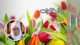 والذاكرات  - الحلقة2  -  لبابة بنت الحارث - الدكتورة رفيدة حبش