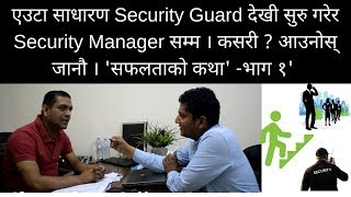 Security Guard to Security Manager Success Story - Episode -1(नेपाली)