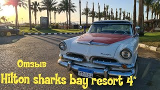 Отзыв об отеле Hilton sharks bay resort 4 Шарм эль шейх Египет 2021 travel life шарм эль шейх