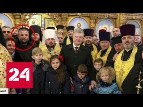 Нарик и Эмиль попали в историю: автокефальные авторитеты Украины вышли из сумрака